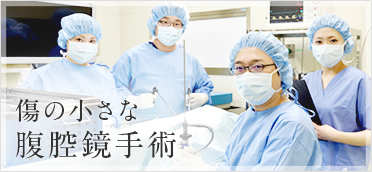 傷の小さな腹腔鏡手術