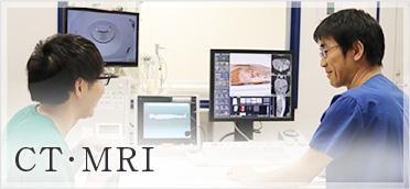 高度画像診断 CT・MRI