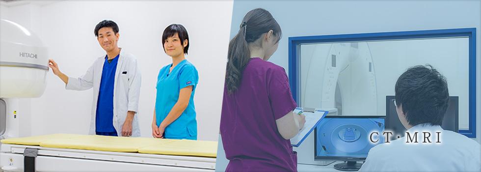 CT・MRI